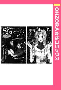ビター・スウィート・チョコレート 【単話売】 電子書籍版