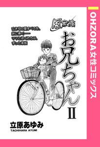 風家族 お兄ちゃん II 【単話売】 電子書籍版