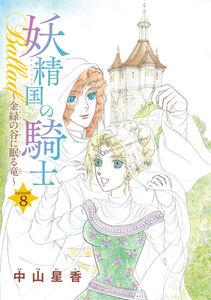 妖精国の騎士Ballad 金緑の谷に眠る竜(話売り) #8