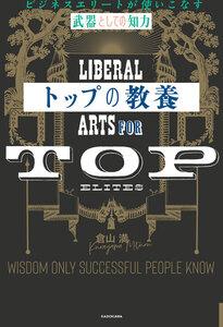 トップの教養 ビジネスエリートが使いこなす「武器としての知力」