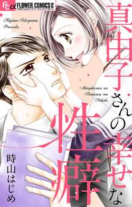 真由子さんの幸せな性癖 電子書籍版