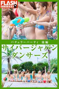 FLASHデジタル写真集 サイバージャパン ダンサーズ バチェラーパーティ
