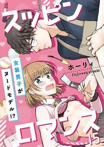 スッピンロマンス―女装男子がヌードモデル!?― (15) 電子書籍版
