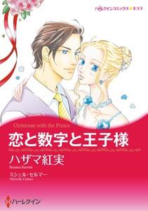 恋と数字と王子様【イラスト特典付】