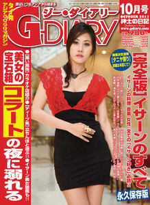アジアGOGOマガジン G-DIARY 2011年10月号 電子書籍版