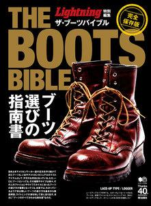 別冊Lightningシリーズ Lightning特別編集 ザ・ブーツバイブル