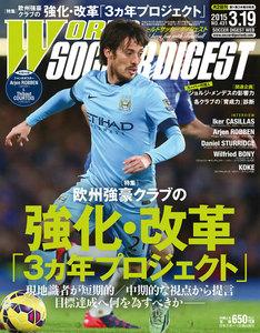ワールドサッカーダイジェスト 2015年3月19日号 電子書籍版