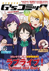 電撃G'sコミック Vol.11