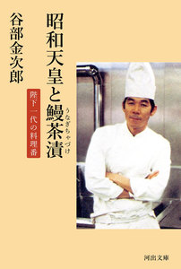 昭和天皇と鰻茶漬 陛下一代の料理番