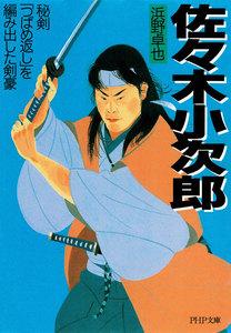 佐々木小次郎 秘剣「つばめ返し」を編み出した剣豪