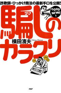 詐欺師・ひっかけ商法の最新手口を公開! 騙しのカラクリ 電子書籍版