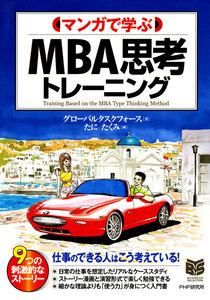 マンガで学ぶ MBA思考トレーニング