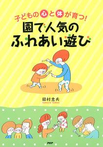 子どもの心と体が育つ!園で人気の「ふれあい」遊び 電子書籍版