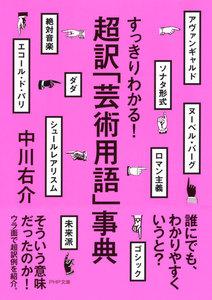 すっきりわかる! 超訳「芸術用語」事典