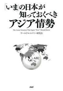 「いま」の日本が知っておくべき アジア情勢 電子書籍版