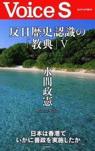 反日歴史認識の「教典」V 【Voice S】 電子書籍版