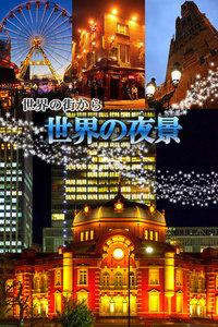 世界の街から 世界の夜景