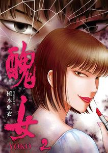醜女-YOKO- 2