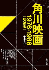 角川映画 1976-1986[増補版]