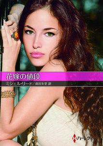 花嫁の値段【ハーレクインSP文庫版】 電子書籍版
