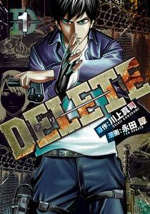 DELETE (全巻)