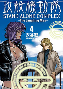 攻殻機動隊 STAND ALONE COMPLEX ~The Laughing Man~ 4巻