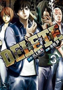 DELETE 3巻