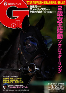 週刊Gallop(ギャロップ) 3月5日号
