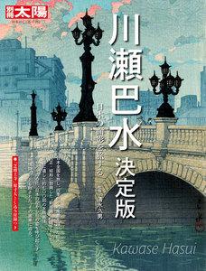 川瀬巴水 決定版 日本の面影を旅する