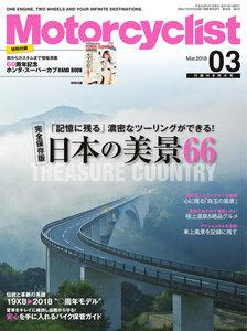 モーターサイクリスト 2018年3月号 電子書籍版
