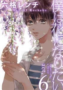 僕は花になりたい act.6