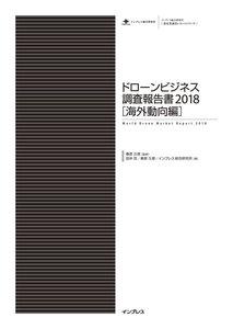 ドローンビジネス調査報告書2018【海外動向編】
