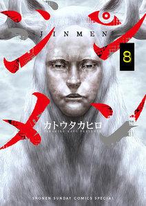 ジンメン 8巻