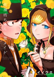 死神坊ちゃんと黒メイド 3巻