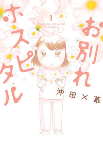 お別れホスピタル (1) 電子書籍版