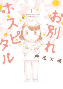 お別れホスピタル (1~5巻セット) 電子書籍版