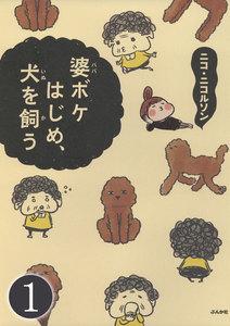 婆ボケはじめ、犬を飼う(分冊版) 【第1話】 電子書籍版