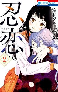 忍恋 2巻