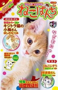 ねこぱんち No.150 猫世界征服号 電子書籍版