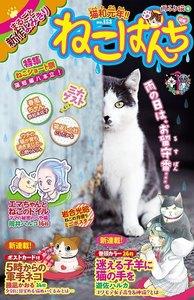 ねこぱんち No.153 雨ふり猫号 電子書籍版