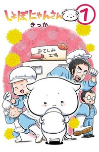 しょぼにゃんさん (1) 電子書籍版