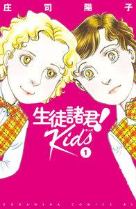 生徒諸君!Kids 1巻
