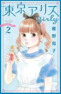 東京アリス girly 2巻