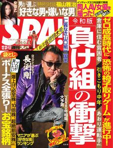 SPA! 2019 12/31・01/07 合併号