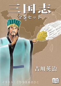 三国志 全巻セット
