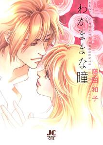 わがままな瞳-藤田和子セレクション (1)- 電子書籍版