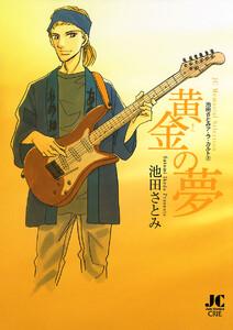 黄金の夢 -池田さとみア・ラ・カルト2- 電子書籍版