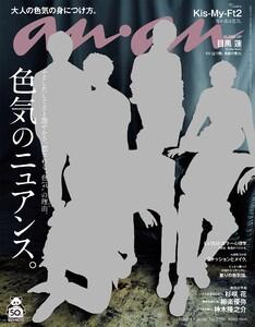 anan (アンアン) 2020年 4月1日号 No.2194 [色気のニュアンス。]