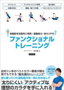 体脂肪を効果的に燃焼+運動能力・体力UPのファンクショナルトレーニング