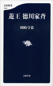 遊王 徳川家斉